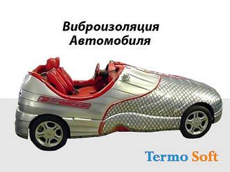 Виброизоляция автомобиля