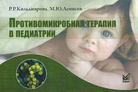 Кильдиярова Р.Р., Денисов М.Ю. Противомикробная терапия в педиатрии