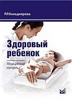 Кильдиярова Р.Р. Здоровый ребенок. Медицинский контроль