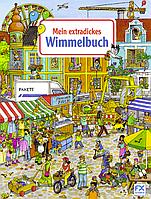"""Виммельбух, развивающая книга для детей  """"Мой экстратолстый Виммельбух"""", Mein extradickes Wimmelbuch"""