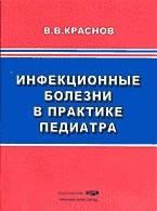 Краснов В.В. Инфекционные болезни в практике педиатра