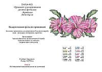 Флизелин с орнаментом для вышивки на детской футболке Ф-21. КРОКУСЫ