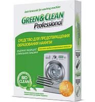 Green Clean Средство от накипи стирал.машин 700