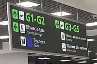 Световая навигация для аеропортов и вокзалов