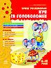 Кращі розвивальні ігри та головоломки (6-12 років). Книга 1