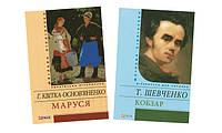 Украинская литература / Українська література