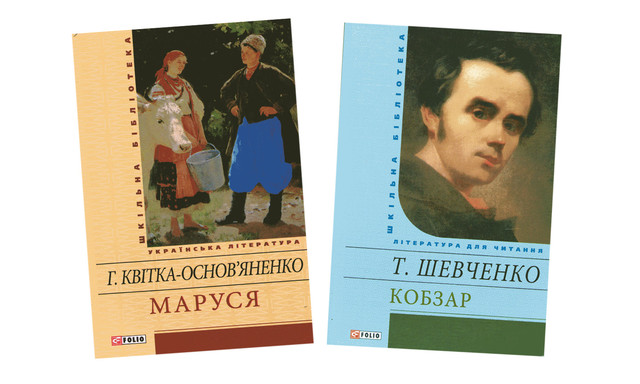 Українська література / Українська література