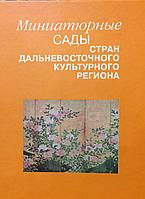 Миниатюрные Сады стран дальневосточного культурного региона