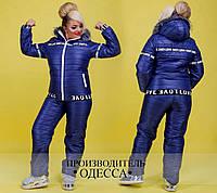 Женский зимний супертёплый костюм