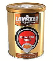 Кофе молотый Lavazza Qualita Oro железная банка 250г.