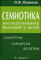 Новиков П.В. Семиотика наследственных болезней у детей (симптом-синдром-болезнь)