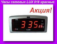 Часы 818,Часы сетевые LUX 818 красные!Акция