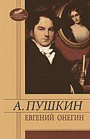 Евгений Онегин. Пушкин А. С., фото 1
