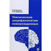 Пальчик А. Б., Шабалов Н. П. Токсические энцефалопатии новорожденных