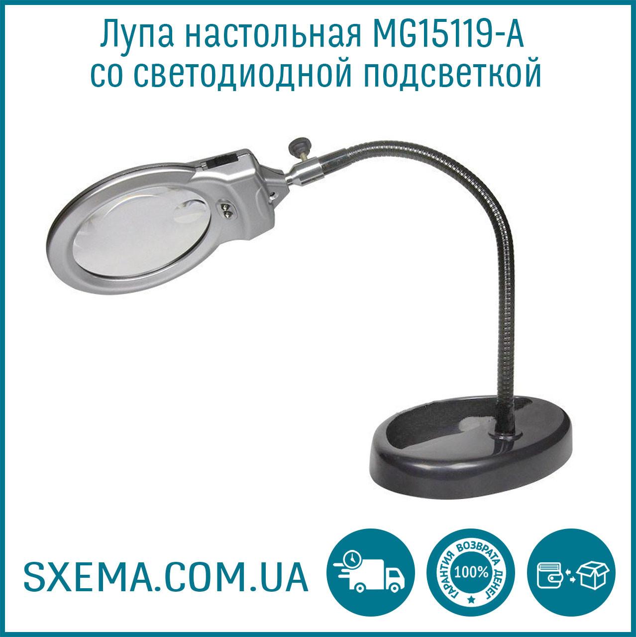 Лупа настольная 90мм, с подсветкой, гибкий держатель, металлическая основа Magnifier MG15119-A