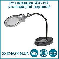 Лупа настольная 90мм, с подсветкой, гибкий держатель, металлическая основа MG15119-A