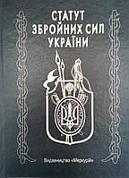 "Книга шкатулка деревянная ""Статут збройних сил"""