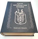"Книга шкатулка деревянная ""Статут збройних сил"", фото 3"