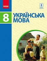 Українська мова, 8 клас, Пентелюк М.І