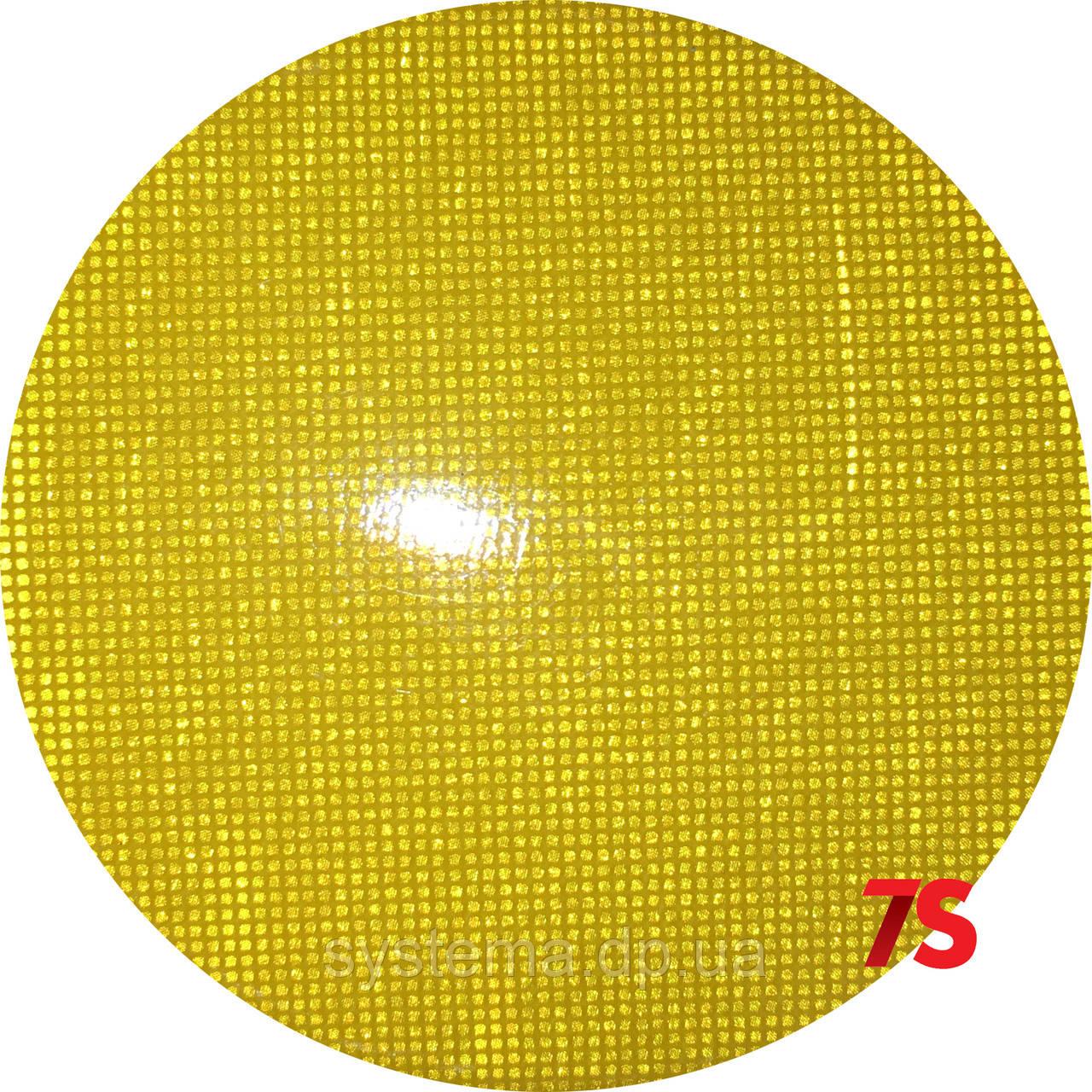 Катафот (отражатель) с оптической системой из микропризм на самоклейке круглый д. 50 мм, желтый