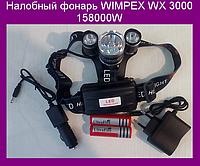 Налобный фонарь WIMPEX WX 3000 158000W