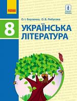 Українська література, 8 клас, Борзенко О.І, Лобусова О.В