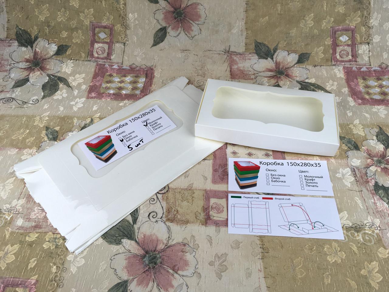 Коробка для пряников / 150х280х35 мм / Молочн / окно-обычн