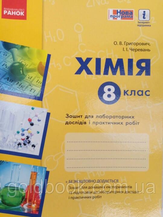 Хімія 8 клас. Зошит для лабораторних дослідів і практичних робіт.