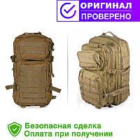 Штурмовой (тактический) рюкзак ASSAULT S Mil-Tec by Sturm Coyote 20 л. (14002005)