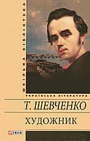 Художник. Шевченко Т.Г., фото 1
