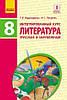 Литература, русская и зарубежная, 8 класс, интегрированный курс, Надозирная Т.В, Полулях Н.С