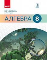 Алгебра, 8 клас, Прокопенко Н.С, Захарійченко Ю.О, Кінащук Н.Л
