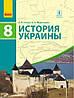 Історія України, 8 клас, Гісем О.В, Мартинюк О.О