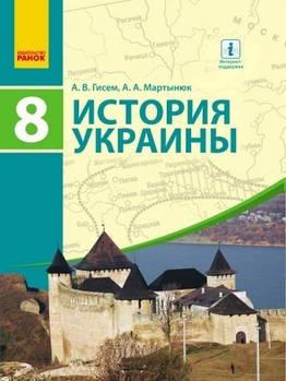 История Украины, 8 класс, Гисем О.В, Мартинюк О.О