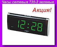 Часы 730-2,Часы сетевые VST 730-2 зеленые!Акция