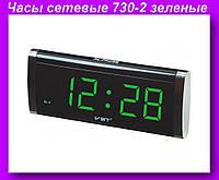 Часы 730-2,Часы сетевые VST 730-2 зеленые!Опт