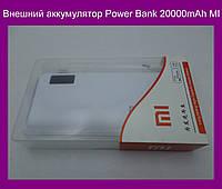Внешний аккумулятор Power Bank 20000mAh MI