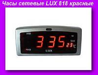 Часы 818,Часы сетевые LUX 818 красные