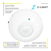 Датчик движения Z-light ZL8000 (типа SEN5 / LX20) 360 градусов инфракрасный потолочный
