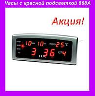Часы 868A,Часы настольные электронные с красной подсветкой!Акция