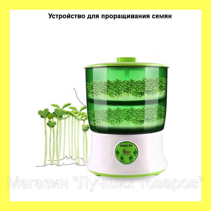 """Устройство для проращивания семян - Магазин """"Лучших товаров"""" в Одессе"""