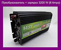 Преобразователь + зарядка 3200 W (8 Amps)!Акция