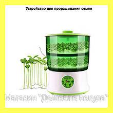 Устройство для проращивания семян