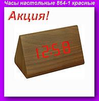 Часы 864-1,Часы электронные настольные VST 864-1 красные цифры!Акция