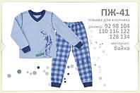 Пижама для мальчиков 7 лет Байка ПЖ41(128) Бэмби Украина