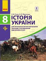 Історія України, (погл.) 8 клас, Гісем О.В, Мартинюк О.О
