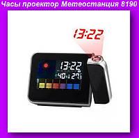Часы 8190,Часы проектор Метеостанция 8190!Опт
