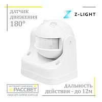 Датчик движения Z-light ZL8002 WH (аналог SEN11) белый