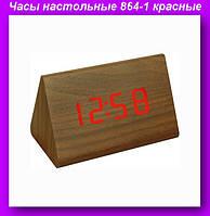 Часы 864-1,Часы электронные настольные VST 864-1 красные цифры!Опт