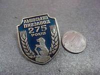 Львов пивзавод 275 лет  №3518